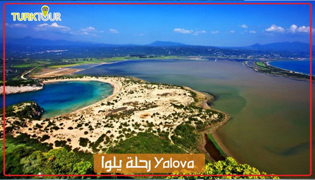 رحلة يلوا Yalova