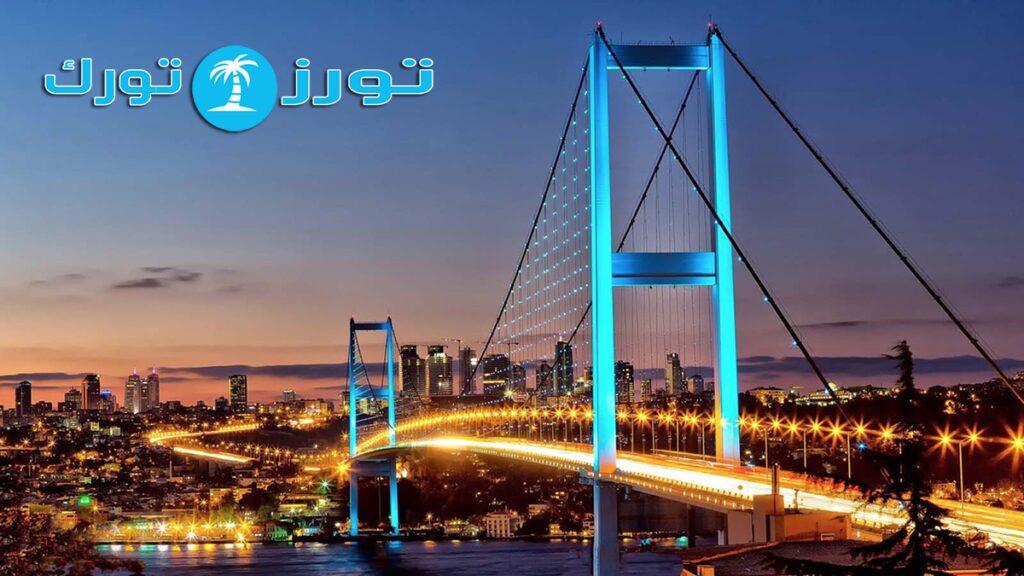 تورزترك في اسطنبول
