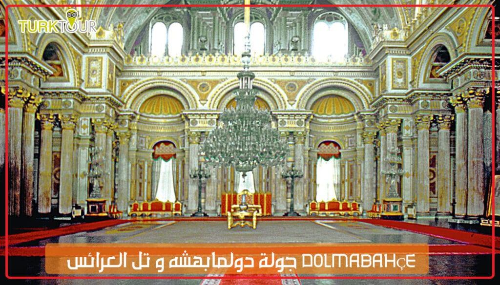 جولة دولمابهشه و تل العرائس DOLMABAHÇE