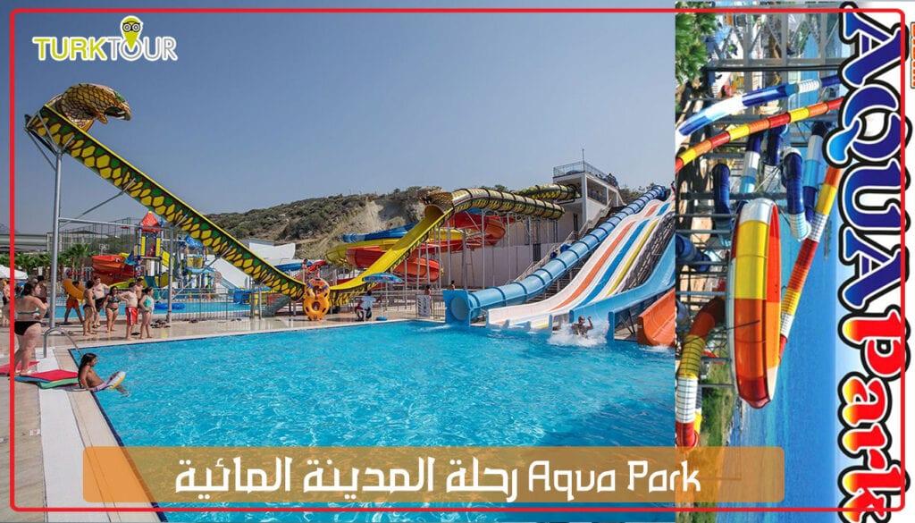 رحلة المدينة المائية Aqua Park