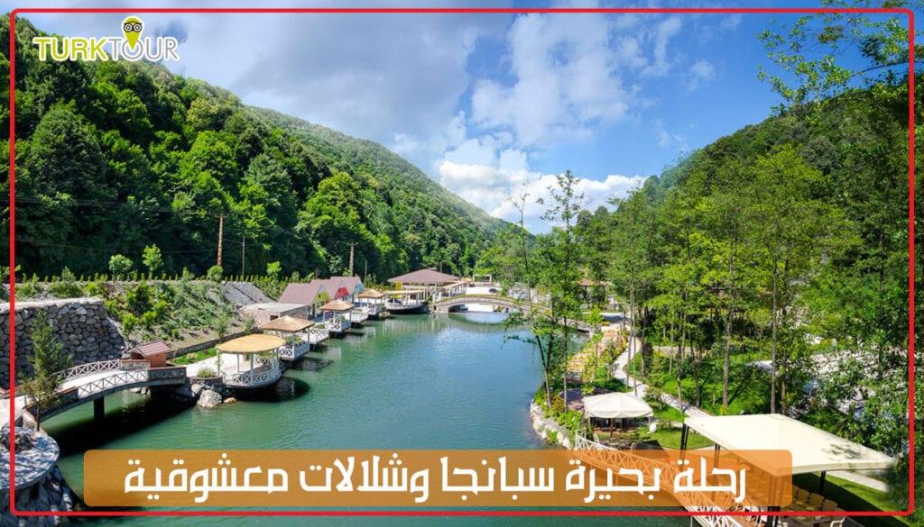 رحلة بحيرة سبانجا وشلالات معشوقية