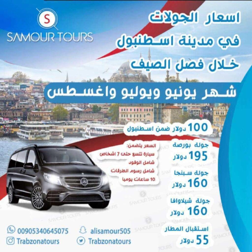 اسعار سيارة مع سائق في اسطنبول فصل الصيف
