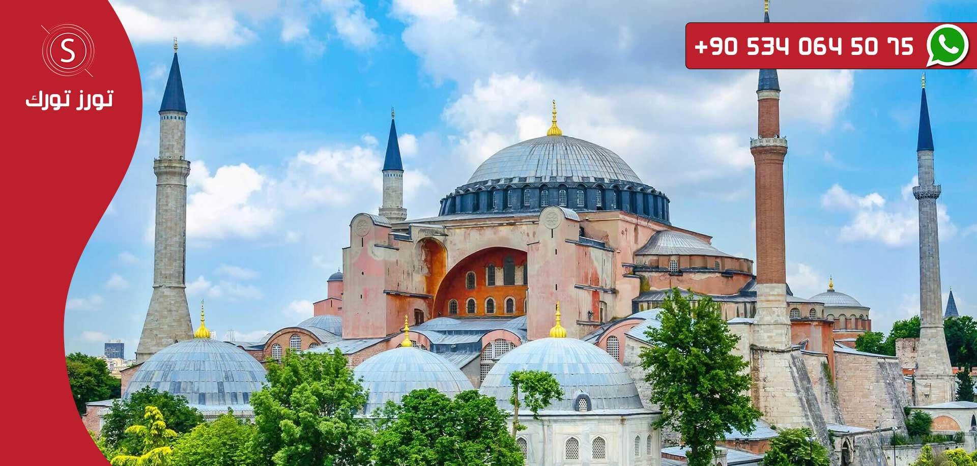 اماكن سياحية في اسطنبول اياصوفيا