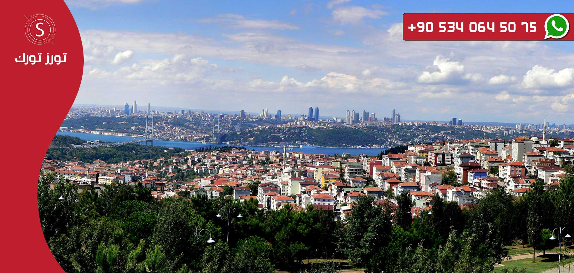اماكن سياحية في اسطنبول تل العرائس