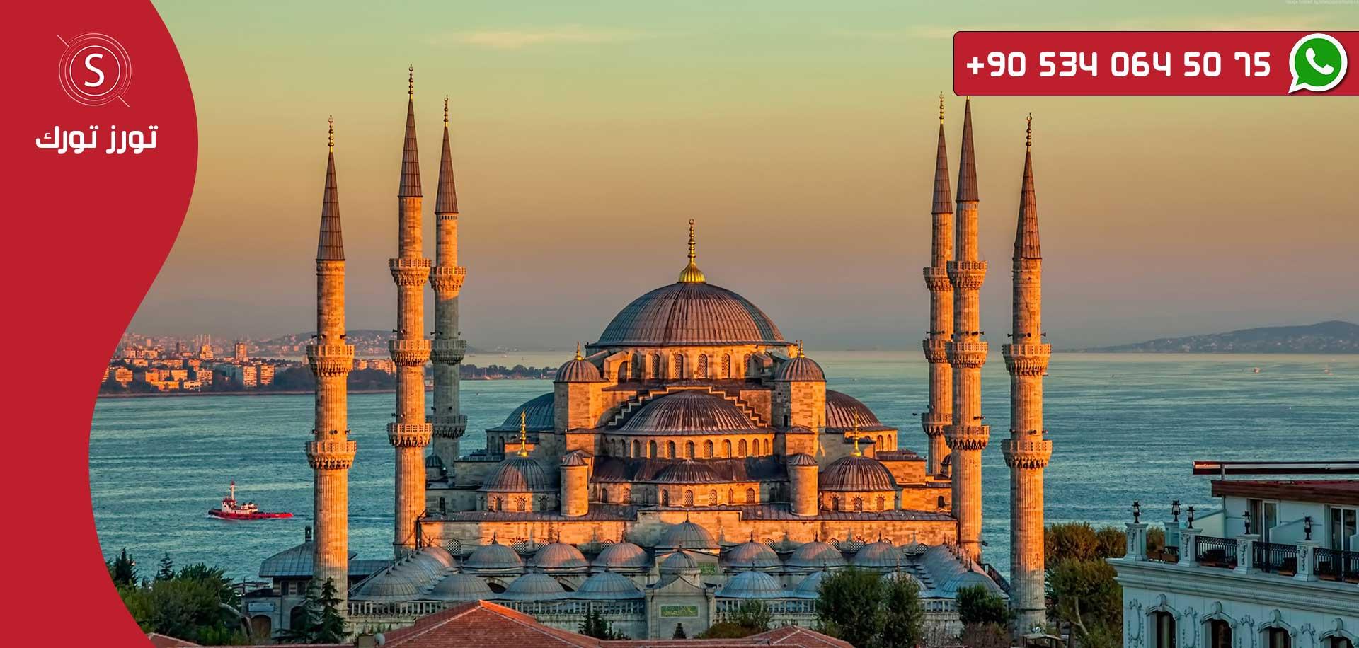 مناطق سياحية في اسطنبول سلطان احمد