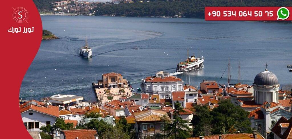 جولات اسطنبول جزيرة الاميرات