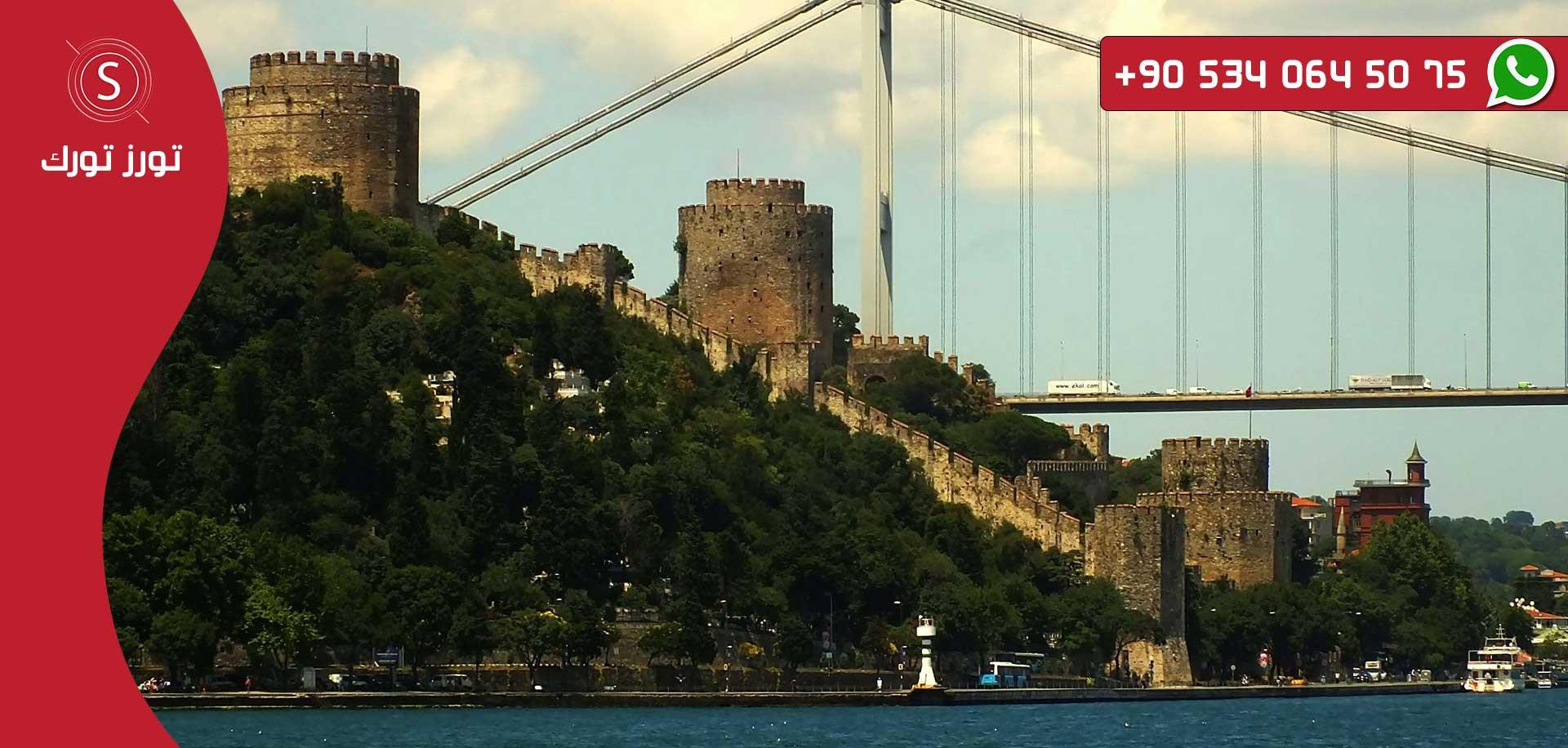 جولات في اسطنبول روملي هيساري