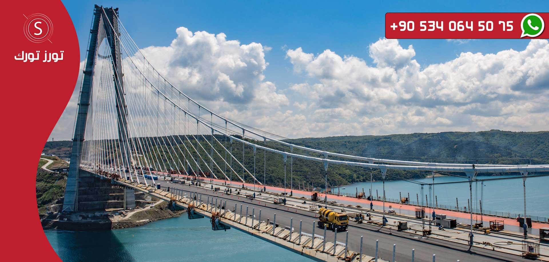 جولة مضيق البسفور جولات سياحية في اسطنبول