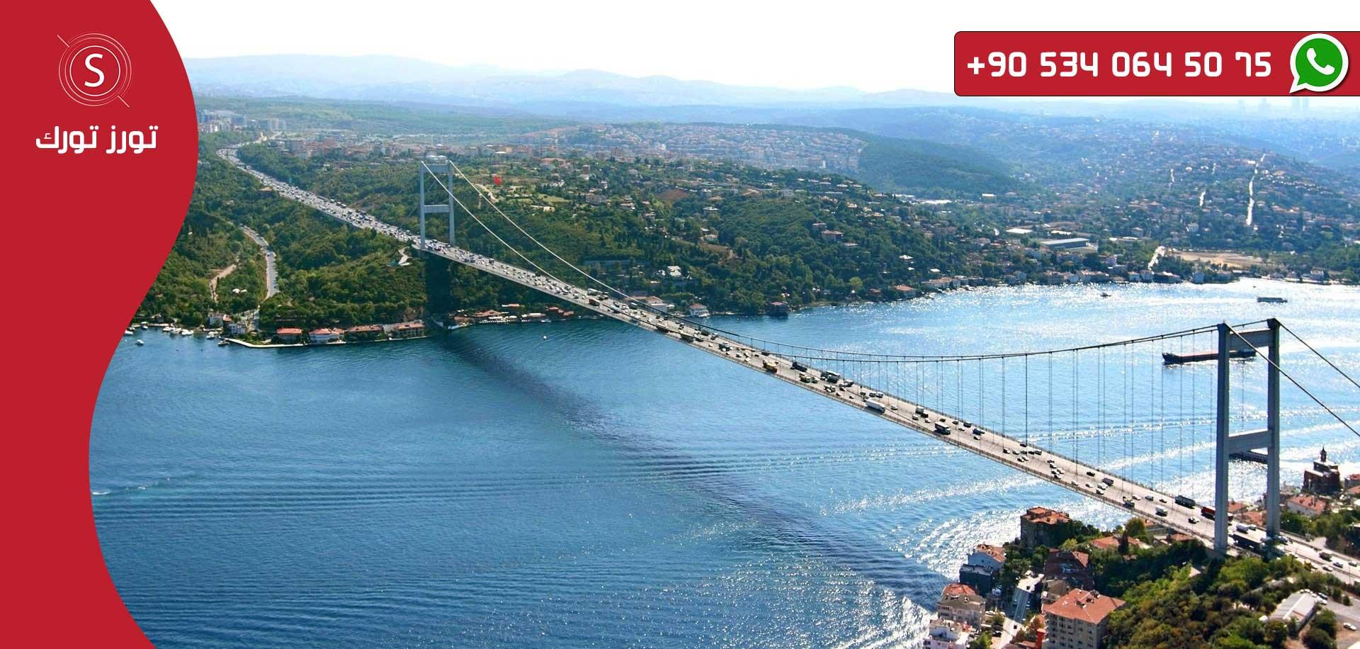جولات سياحية في اسطنبول جولة البسفور