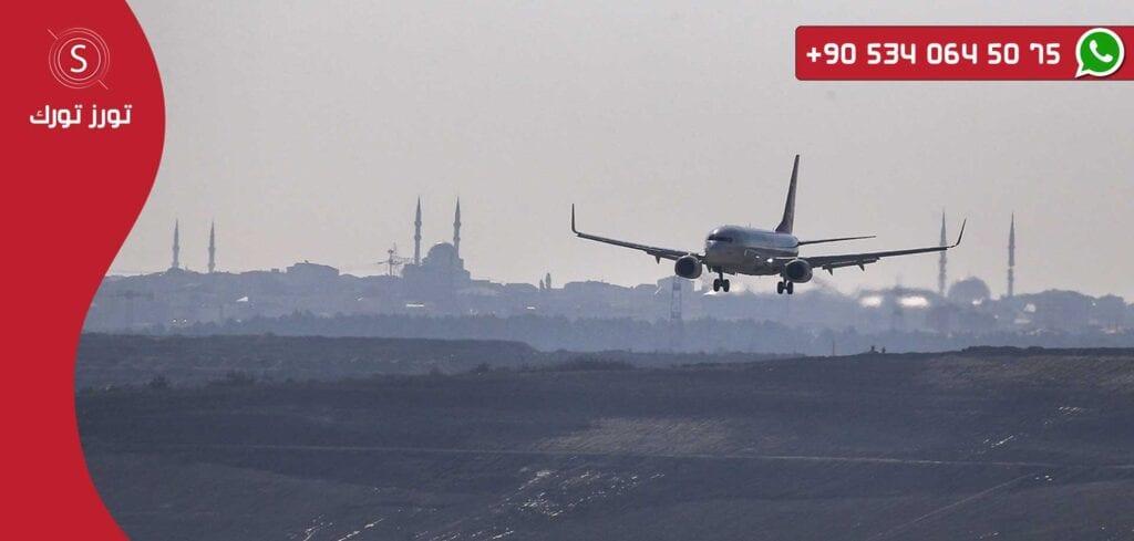 سعر خدمة الاستقبال من مطار اسطنبول