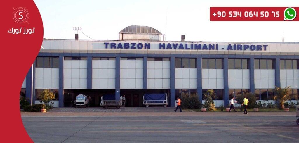مطار طرابزون