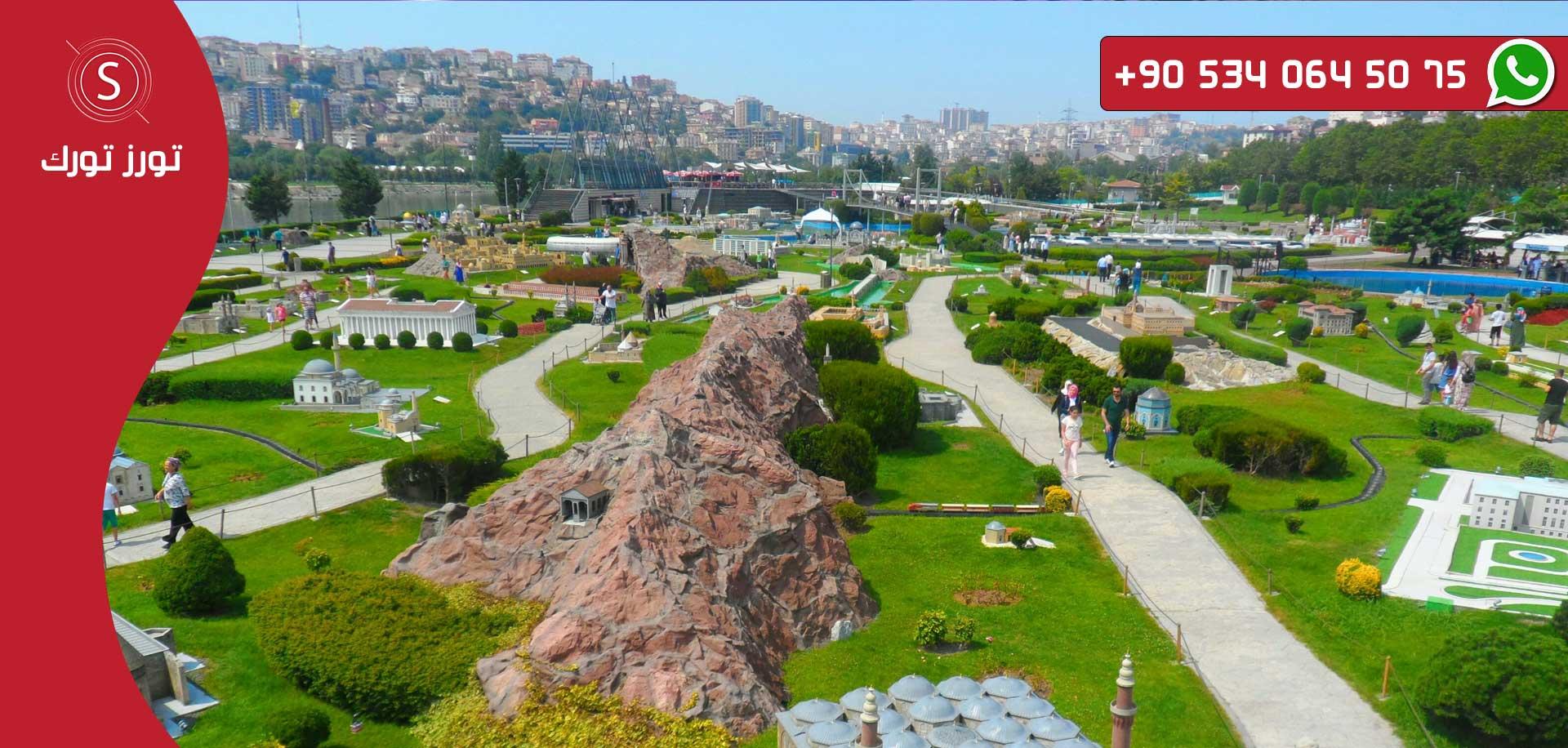 جولات سياحية في اسطنبول مينيا تورك
