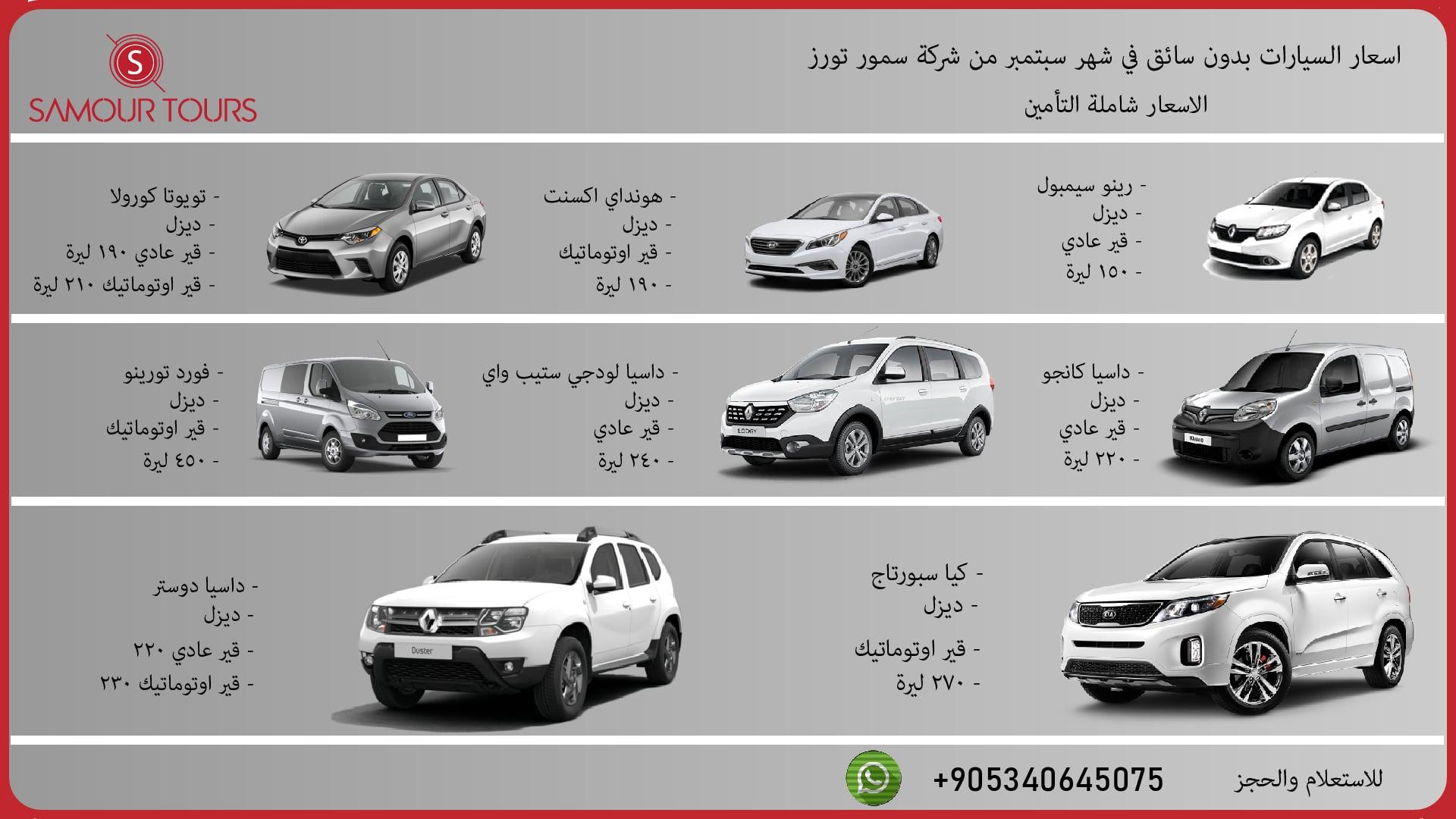 اسعار السيارات بدون سائق في طرابزون