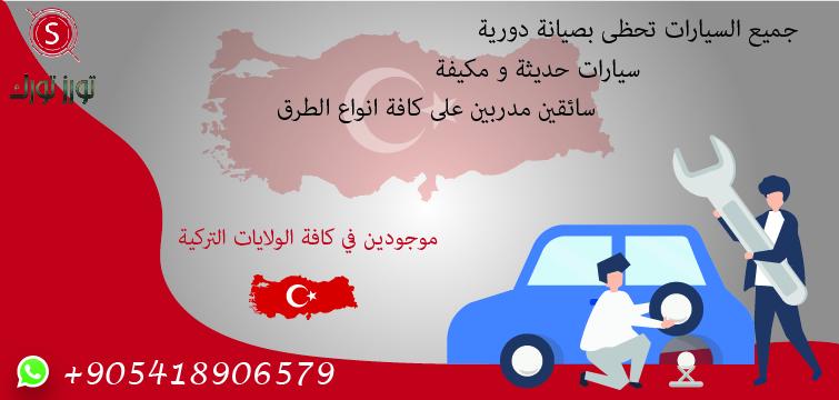 ارخص سائق في الشمال التركي