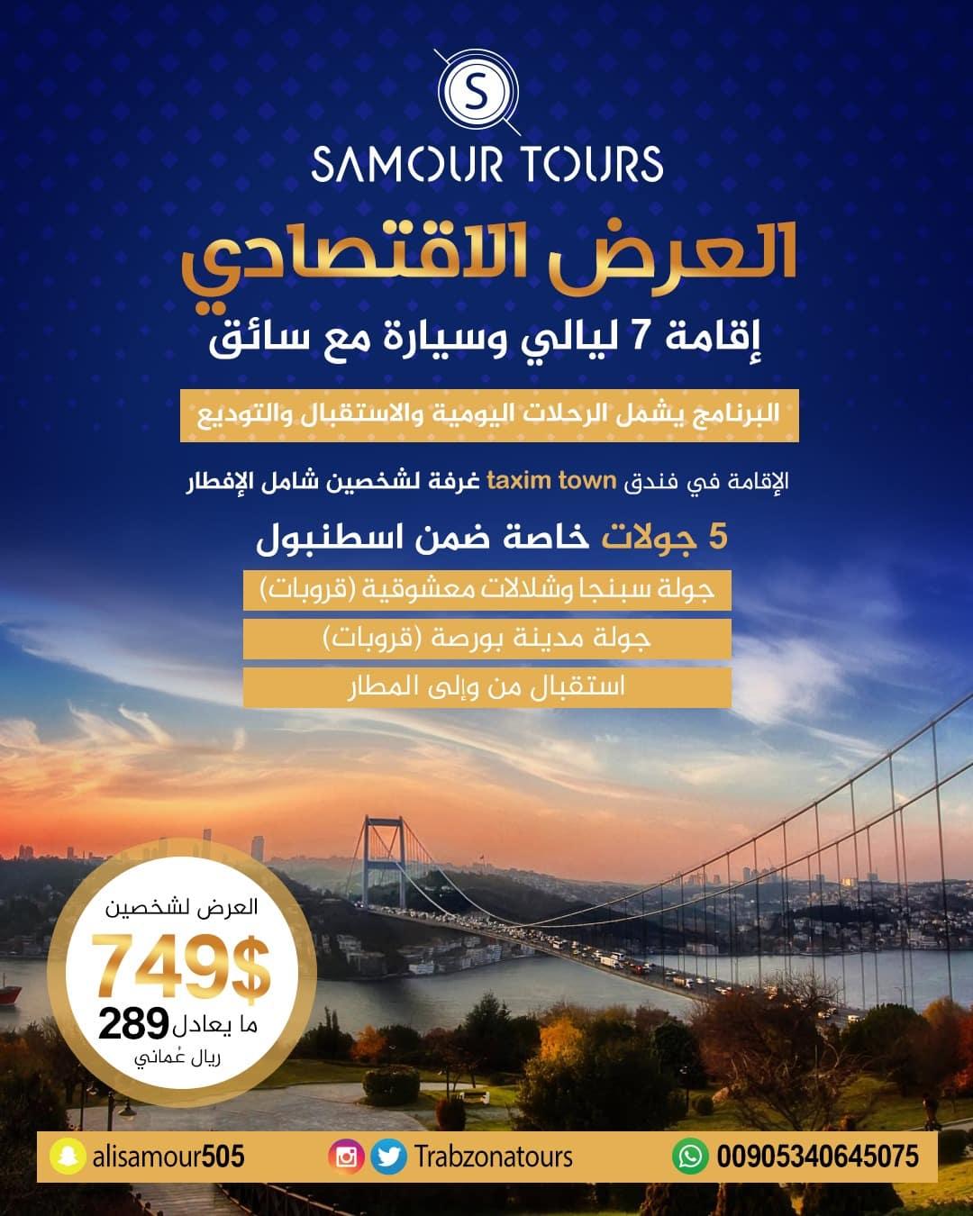 برنامج سياحي اقتصادي في اسطنبول