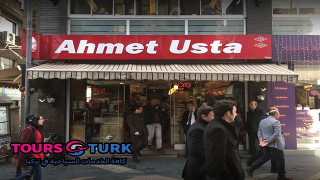 مطعم احمد اوسطى