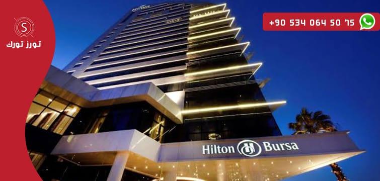 فندق هيلتون بورصة