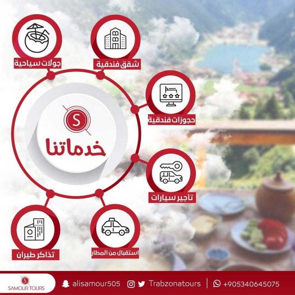 الخدمات السياحية في تركيا