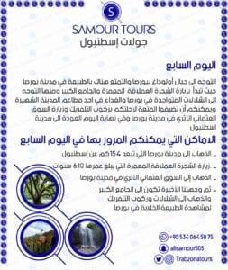اجمل برامج سياحية 3