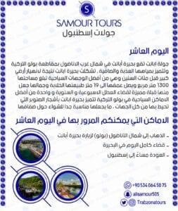برنامج سياحي في تركيا 4