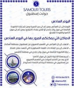 برنامج سياحي في تركيا 2