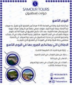 برنامج سياحي في تركيا 3