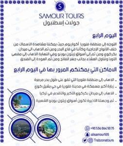 برنامج سياحي في تركيا 1