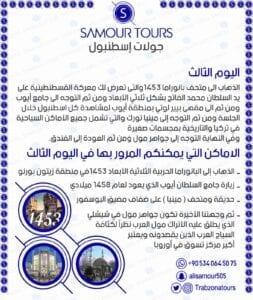 اجمل برامج سياحية 1