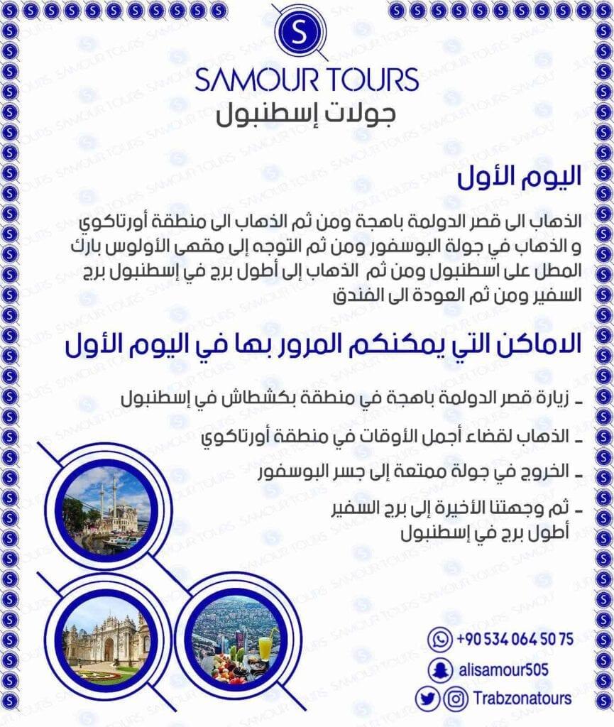 اجمل برامج سياحية