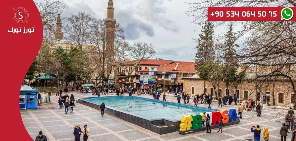 جولة بورصة من اسطنبول