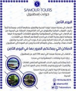 اجمل برامج سياحية 2