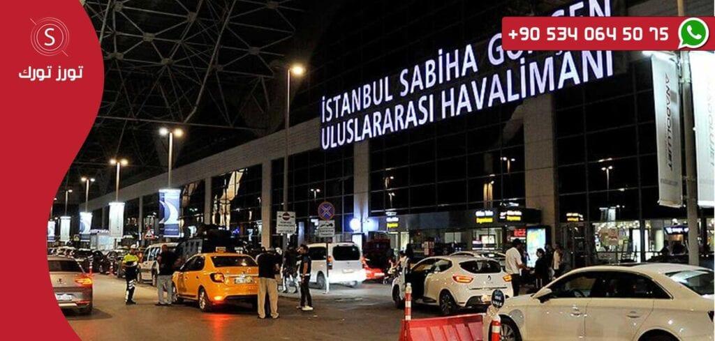 سعر خدمة التوصيل في مطار صبيحة