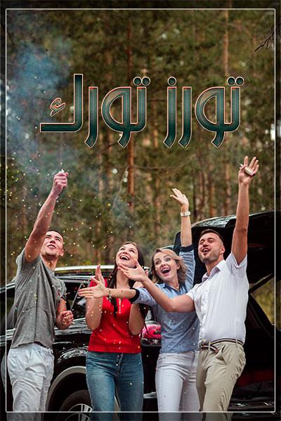 شركة تورز تورك السياحة في تركيا