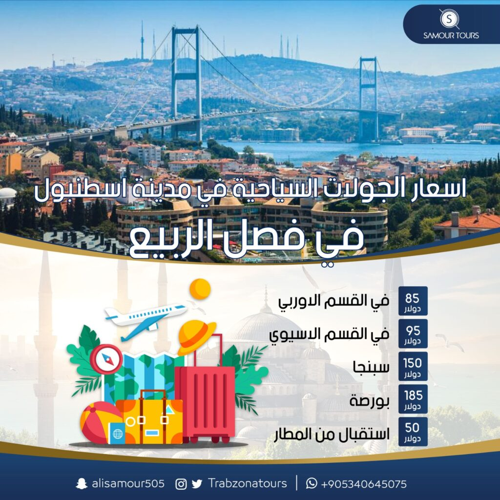 اسعار جولات اسطنبول