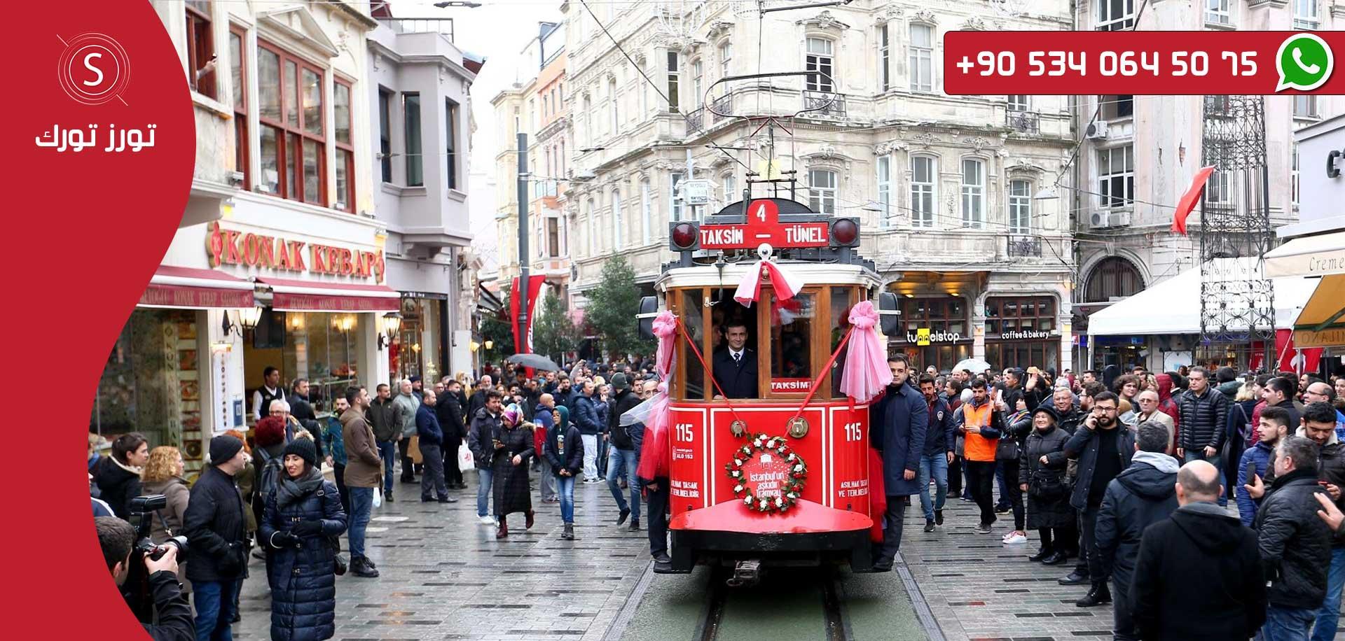 تقسيم اسطنبول