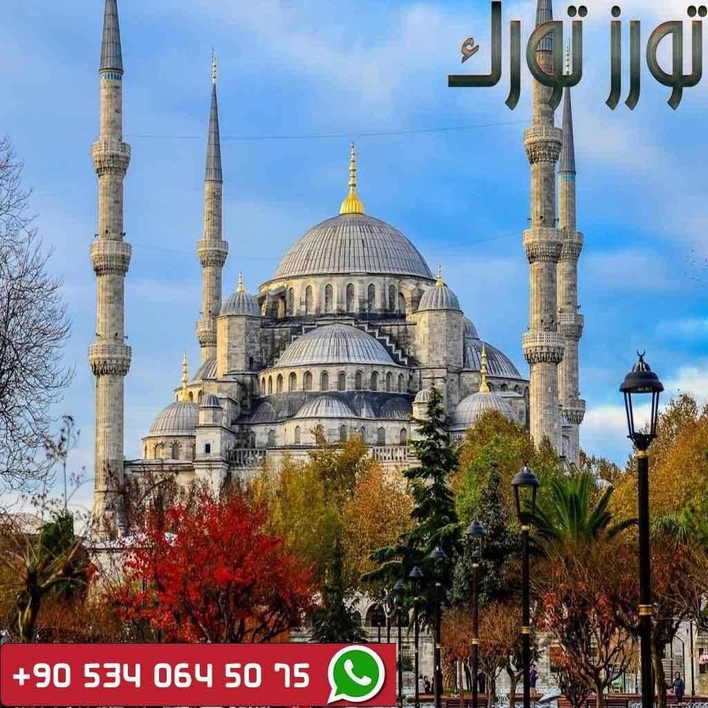 جدول سياحي اسطنبول سلطان احمد