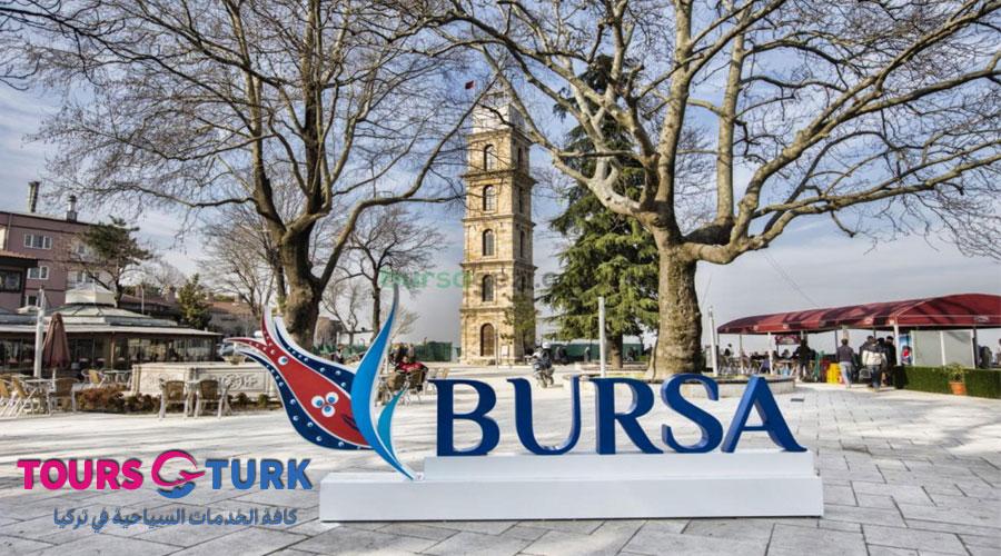 رحلة بورصة من اسطنبول