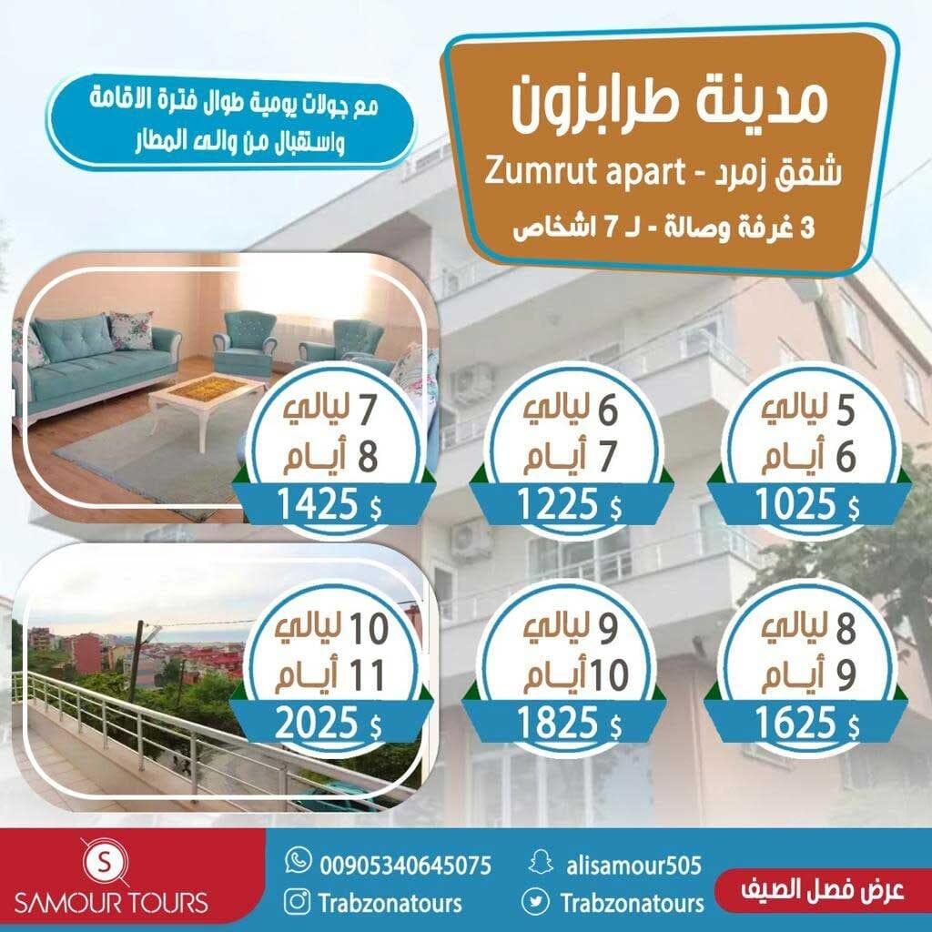 برامج سياحية الى تركيا 2020 في طرابزون
