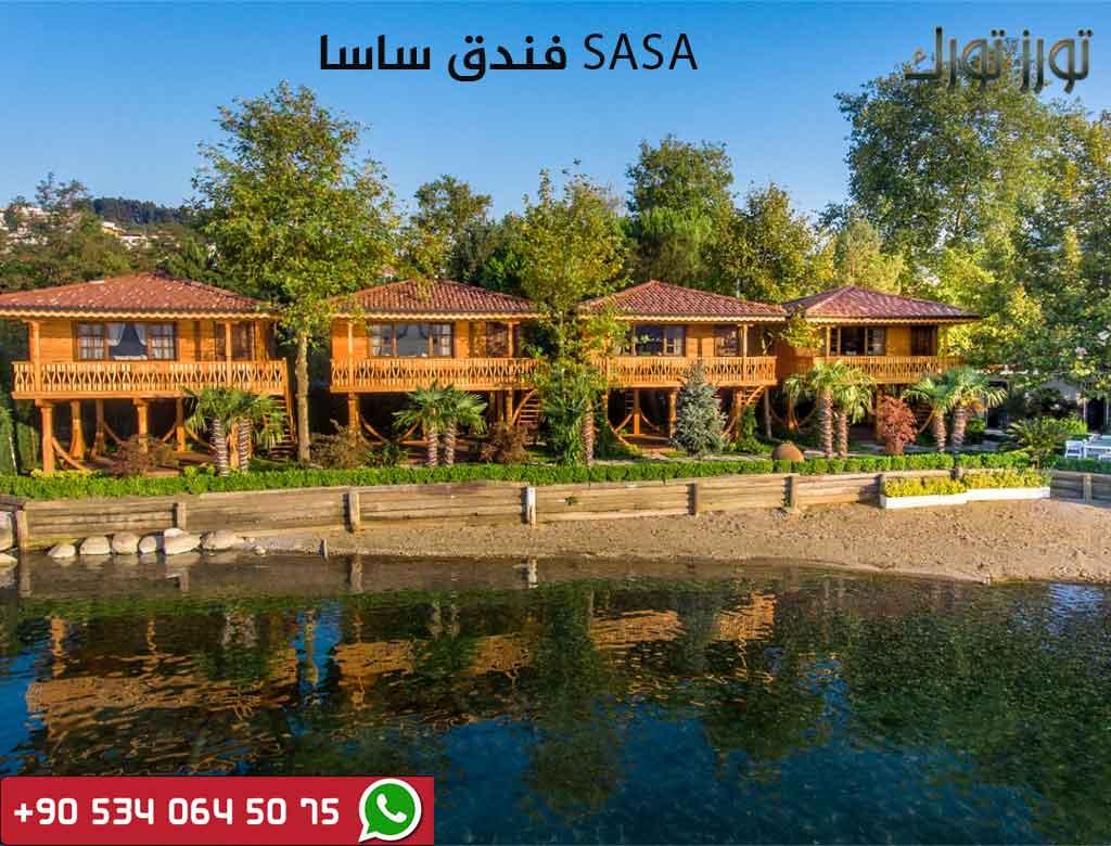 فندق ساسا sasa
