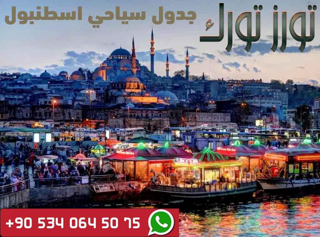 مصغر جدول سياحي اسطنبول