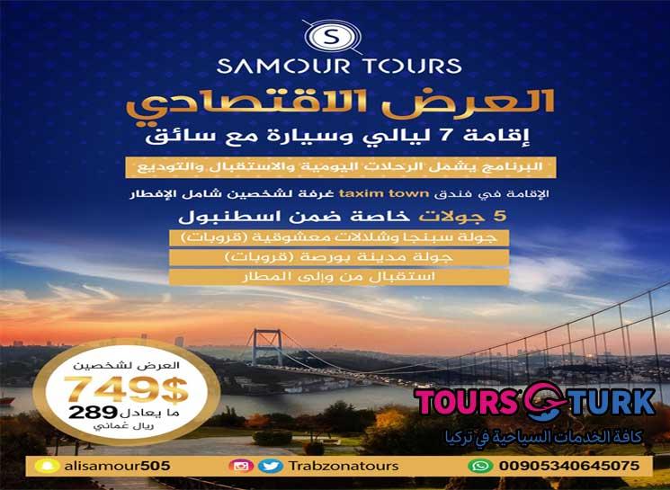 رحلات وبرامج سياحية في تركيا اسطنبول