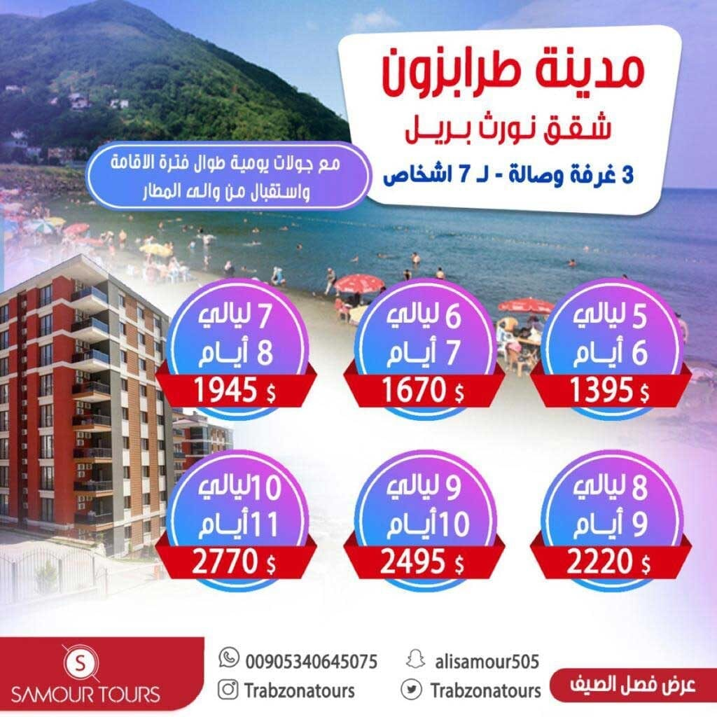 رحلات الشمال التركي عروض سياحية للعوائل