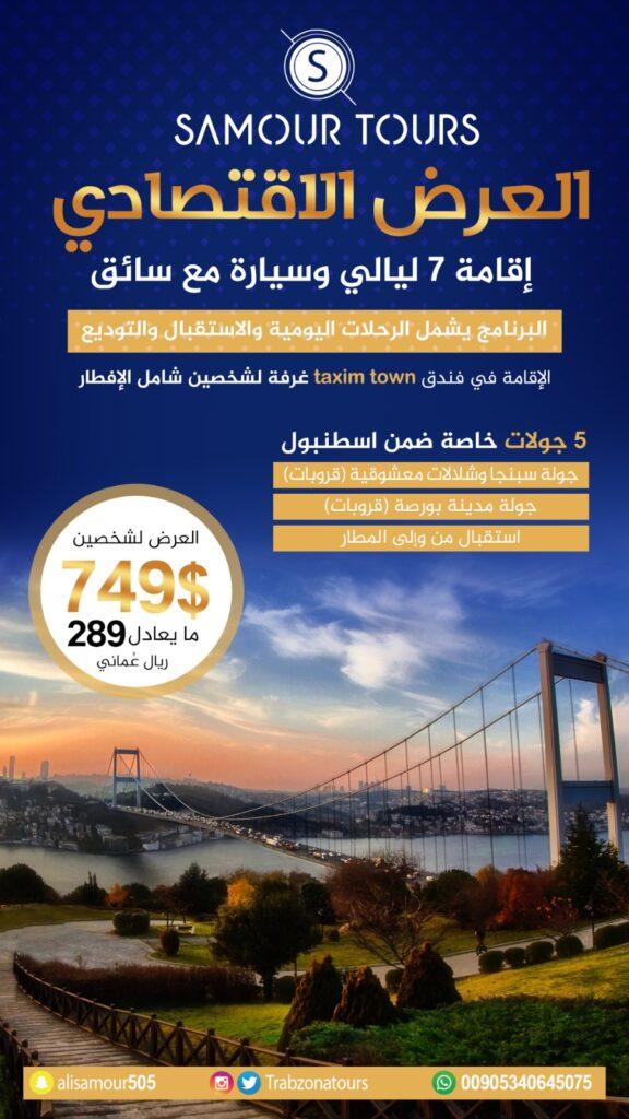عروض تركيا السياحية