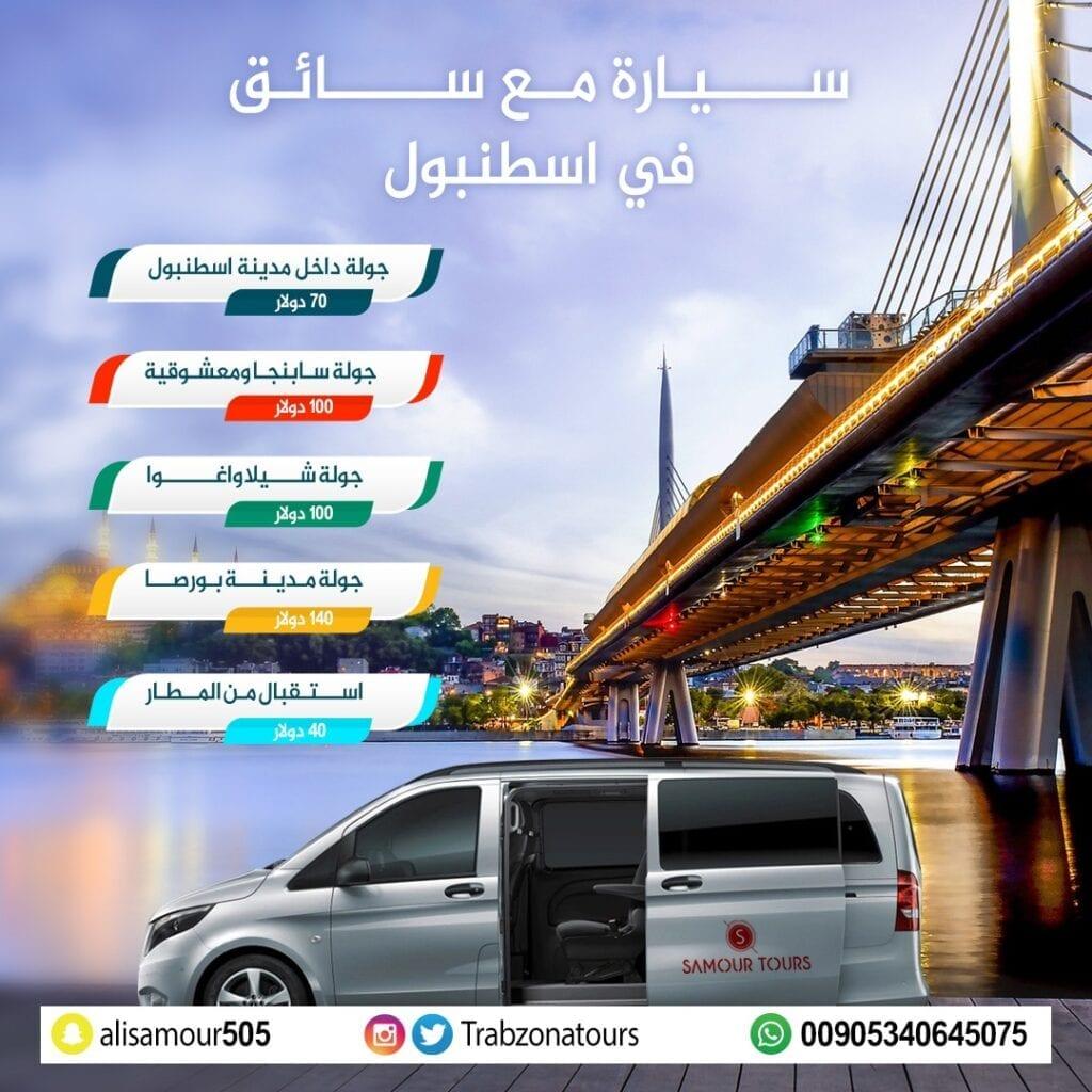 سيارة مع سائق في اسطنبول 2020