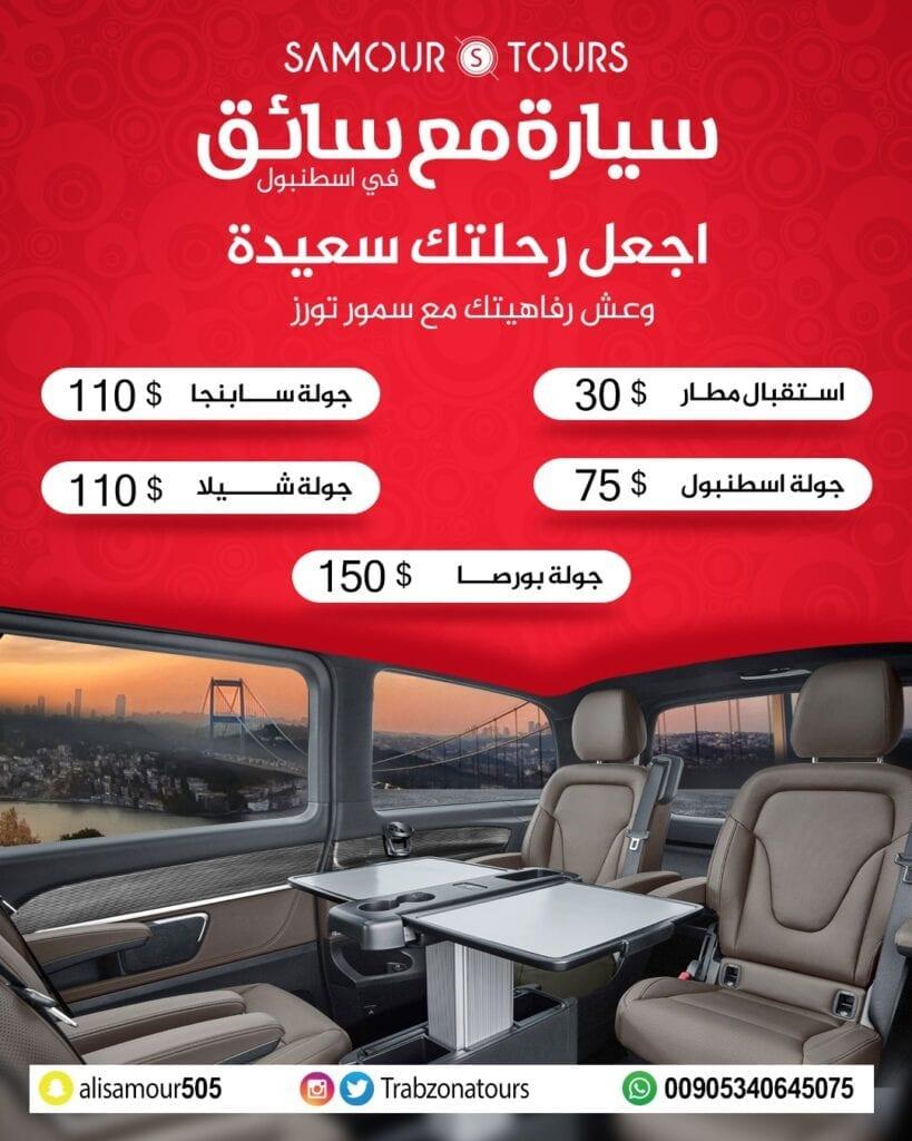 اسعار سيارة مع سائق في اسطنبول 2021